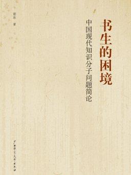 书生的困境:中国现代知识分子问题简论