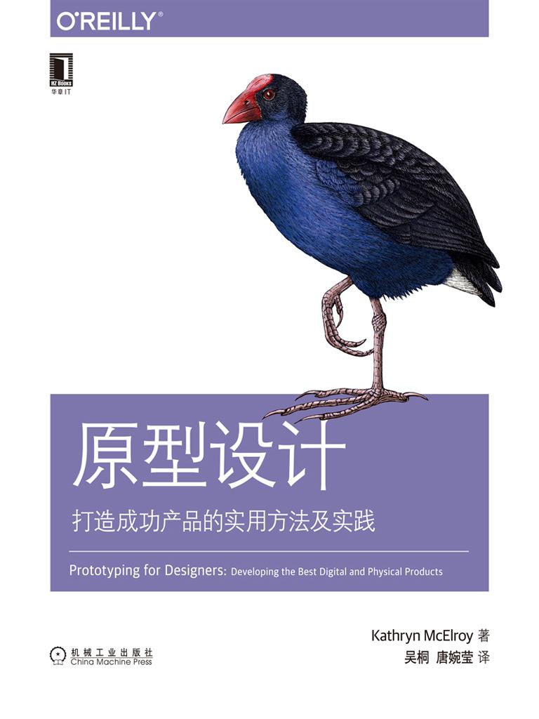 原型设计:打造成功产品的实用方法及实践