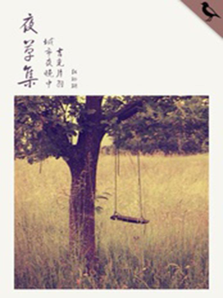夜草集(千种豆瓣高分原创作品·短故事)