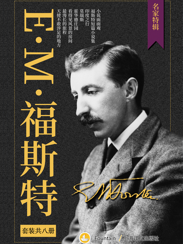 E.M.福斯特文集(套装共8册)