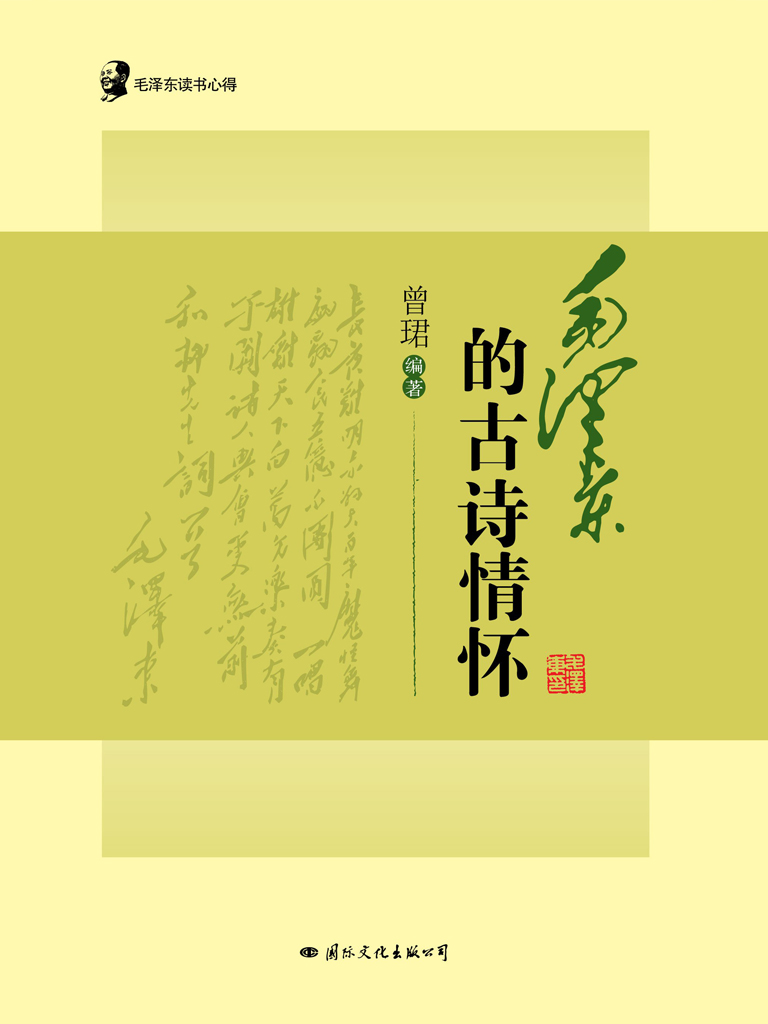 毛泽东读书心得·毛泽东的古诗情怀