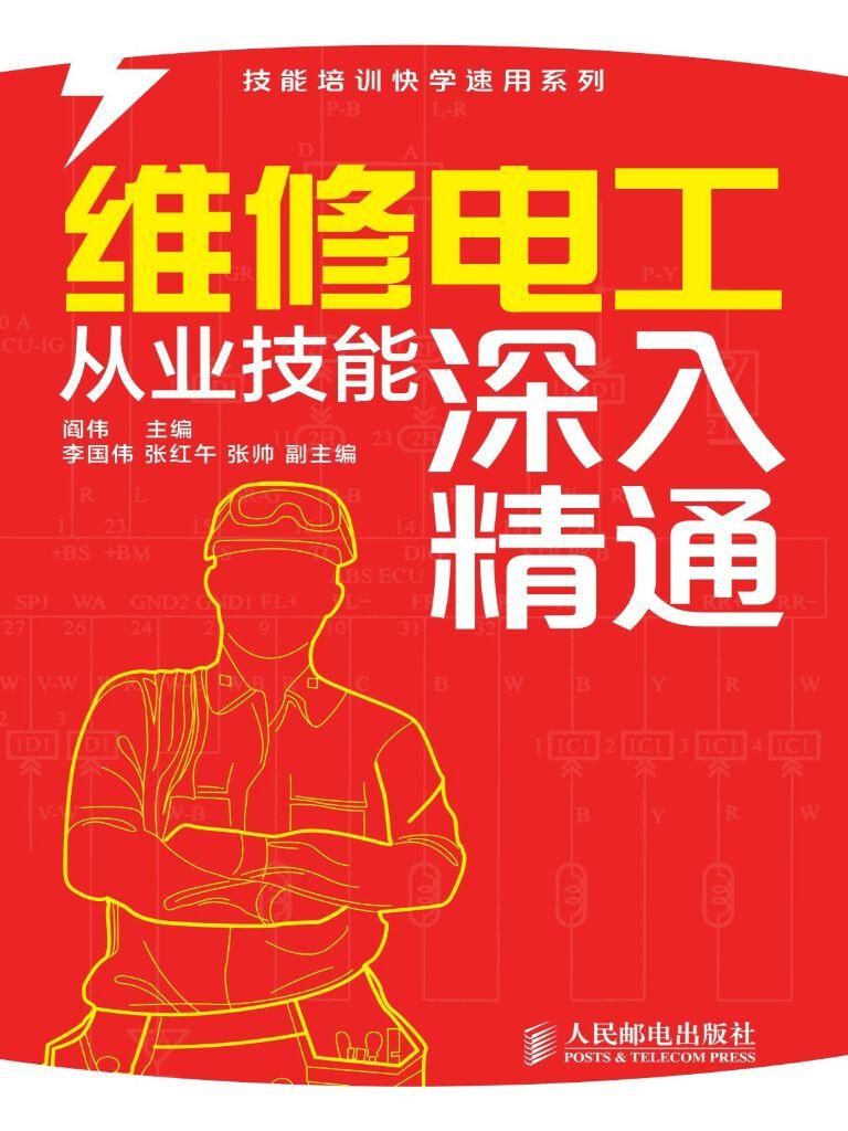 维修电工从业技能深入精通(技能培训快学速用系列)
