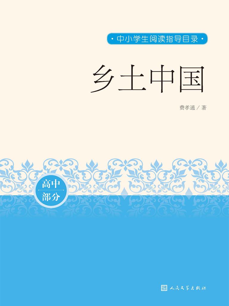 乡土中国(中小学生阅读指导目录)