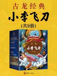小李飞刀(共9册 古龙诞辰80周年纪念版)