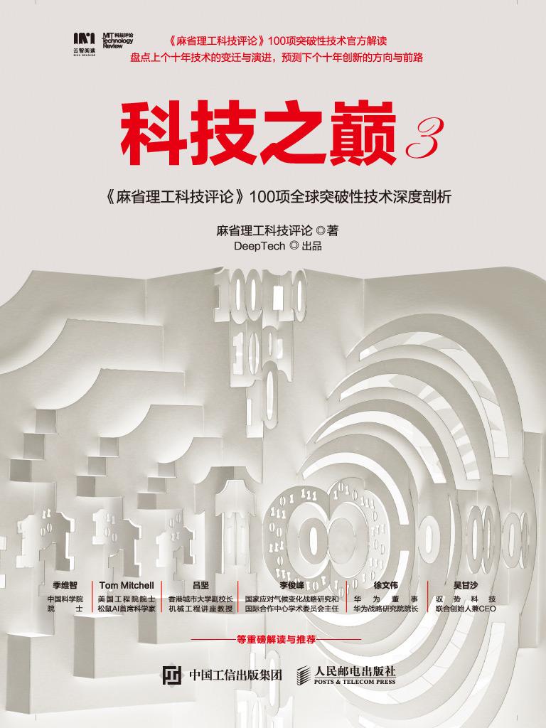 科技之巅 3:《麻省理工科技评论》100项全球突破性技术深度剖析