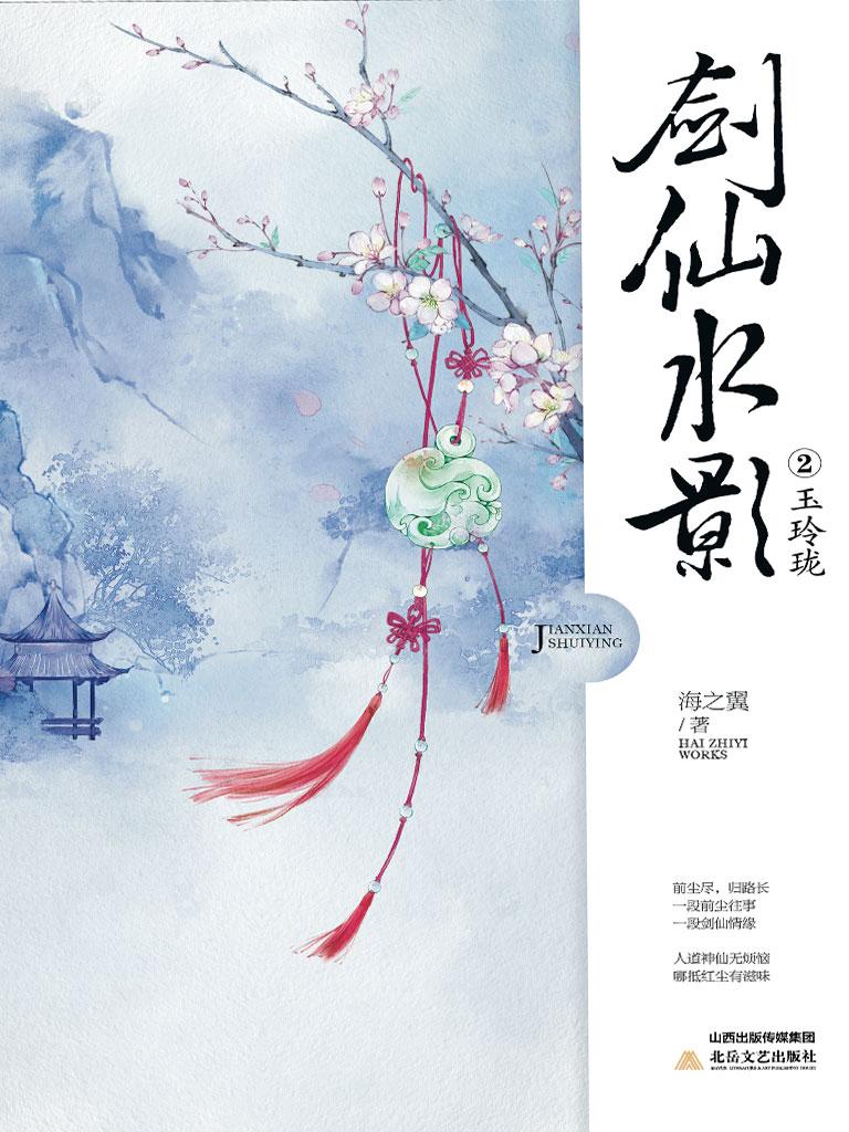 剑仙水影2.玉玲珑