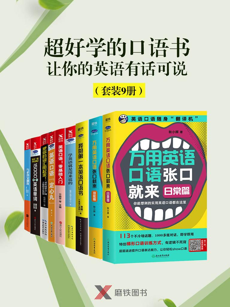 超好学的口语书,让你的英语有话可说(共九册)