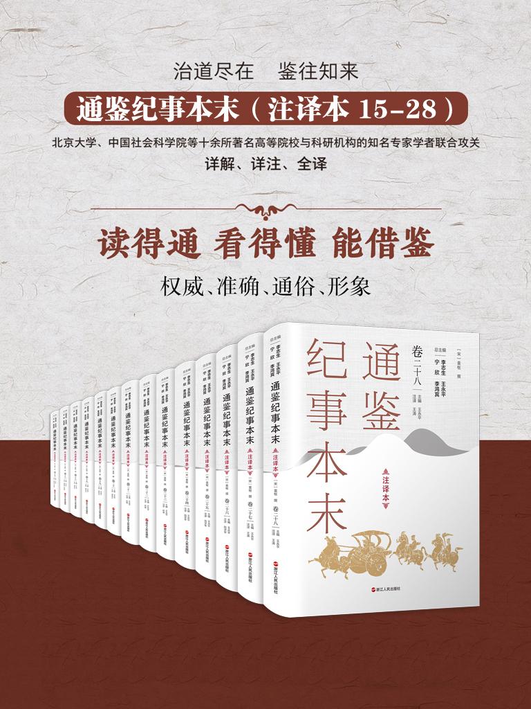 通鉴纪事本末(注译本 15-28)