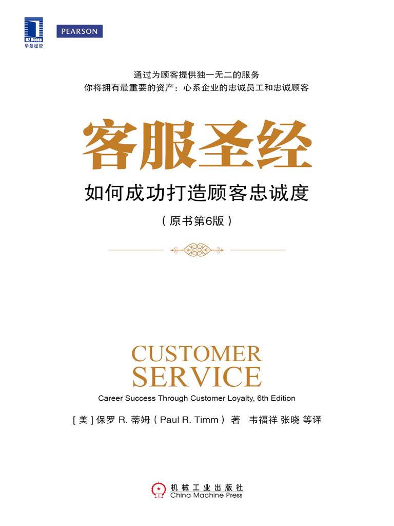 客服圣經:如何成功打造顧客忠誠度(原書第6版)