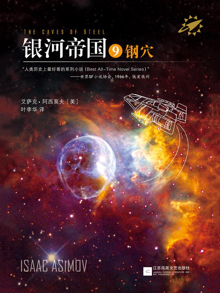 银河帝国 9:钢穴