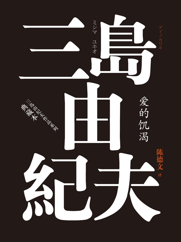 爱的饥渴(三岛由纪夫作品系列·典藏本)