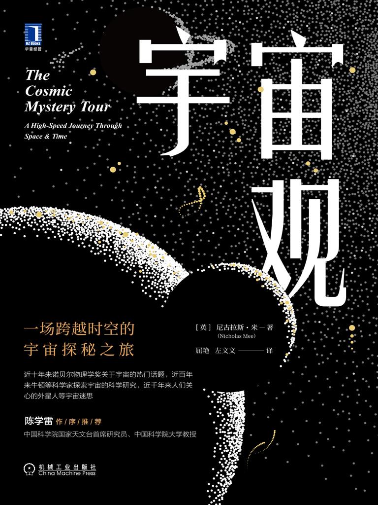 宇宙观:一场跨越时空的宇宙探秘之旅