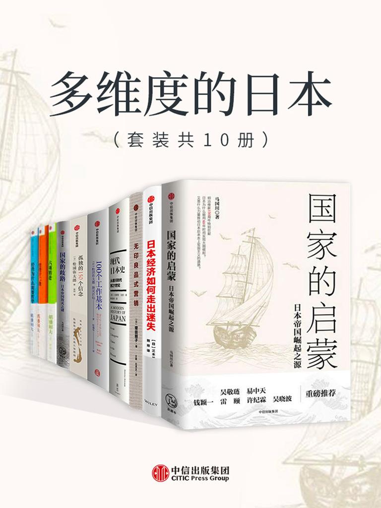 多维度的日本(套装共10册)
