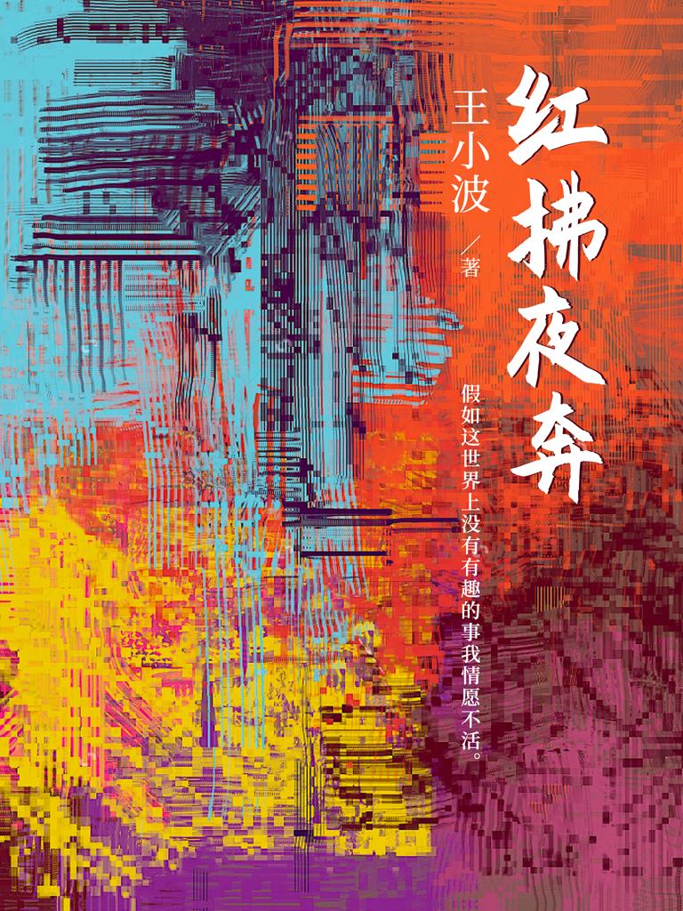 红拂夜奔(王小波作品)