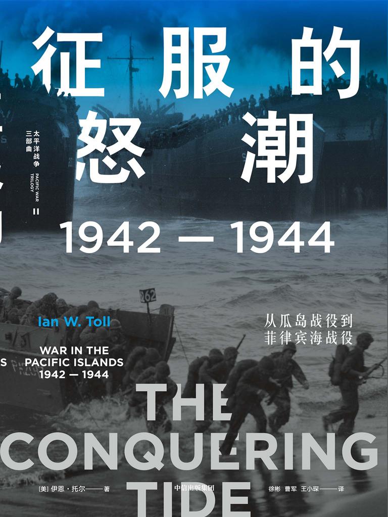 征服的怒潮:1942—1944,从瓜岛战役到菲律宾海战役