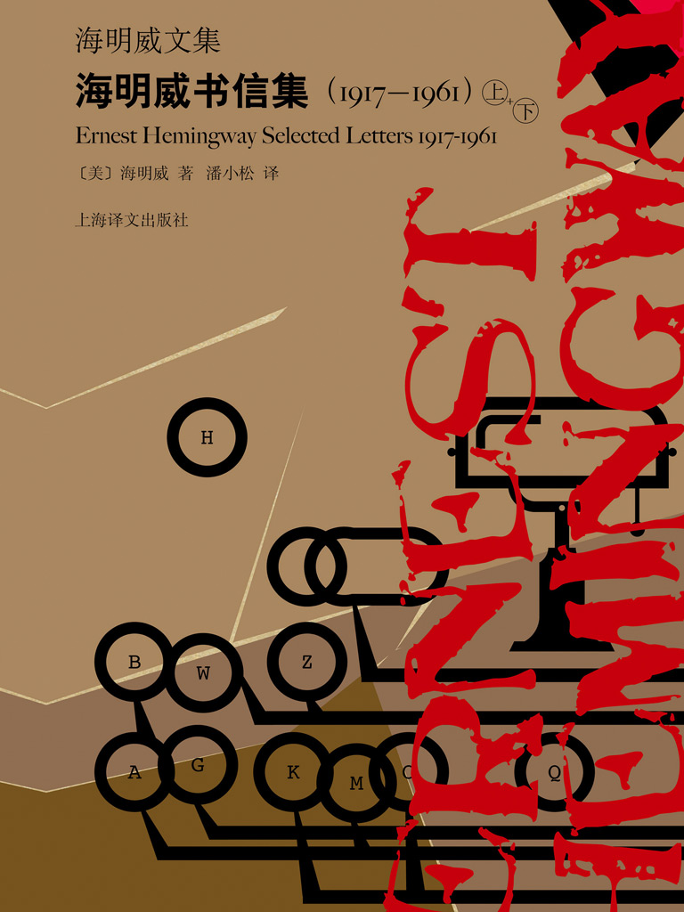 海明威书信集:1917-1961(海明威文集)