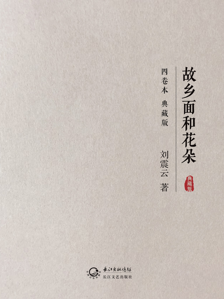 故乡面和花朵(四卷本 典藏版)