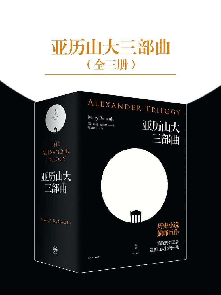 亚历山大三部曲(全三册)