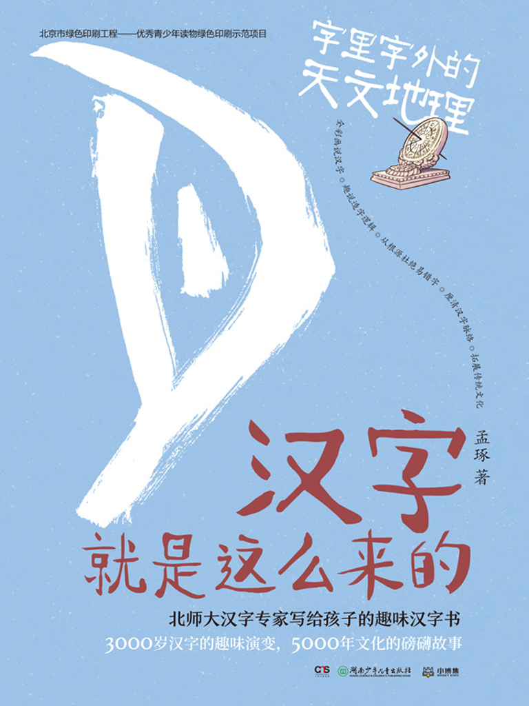 汉字就是这么来的·字里字外的天文地理