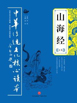山海经全集(中华传统文化核心读本)