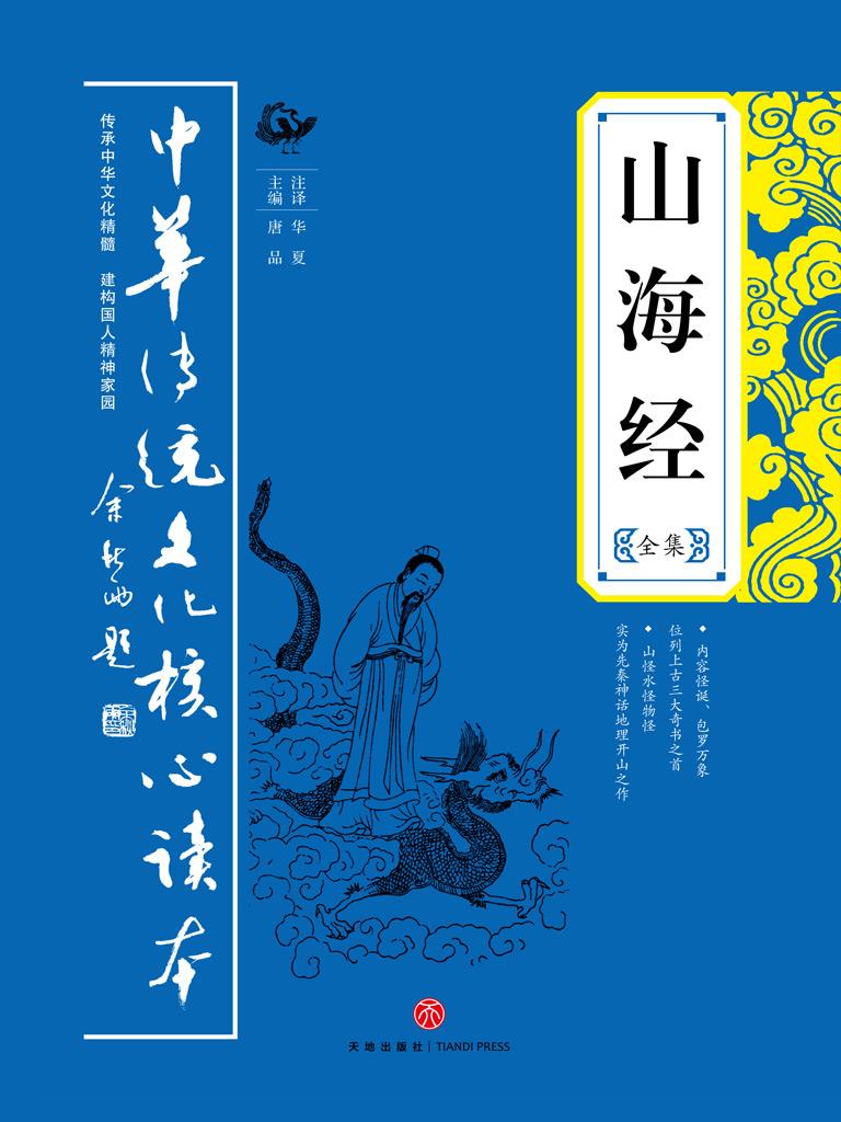 山海經全集(中華傳統文化核心讀本)
