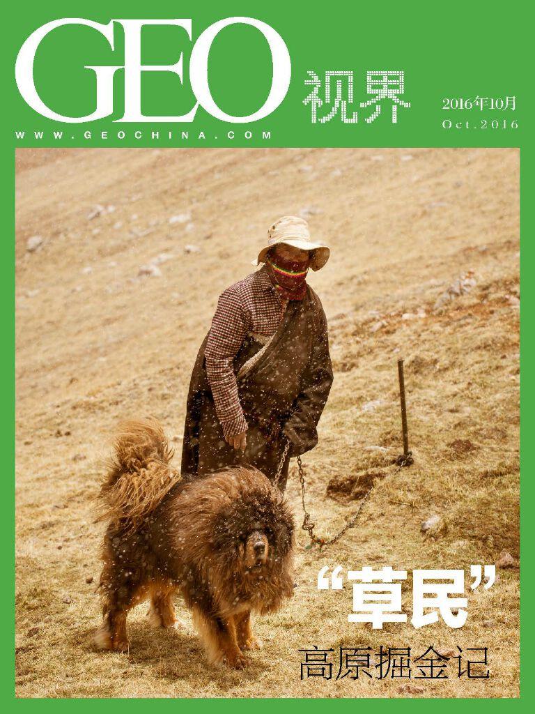 """""""草民""""高原掘金记:GEO视界(总第012期)"""