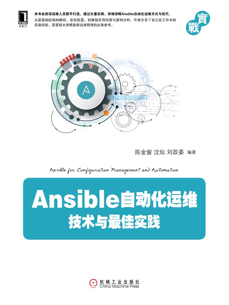 Ansible自动化运维:技术与最佳实践