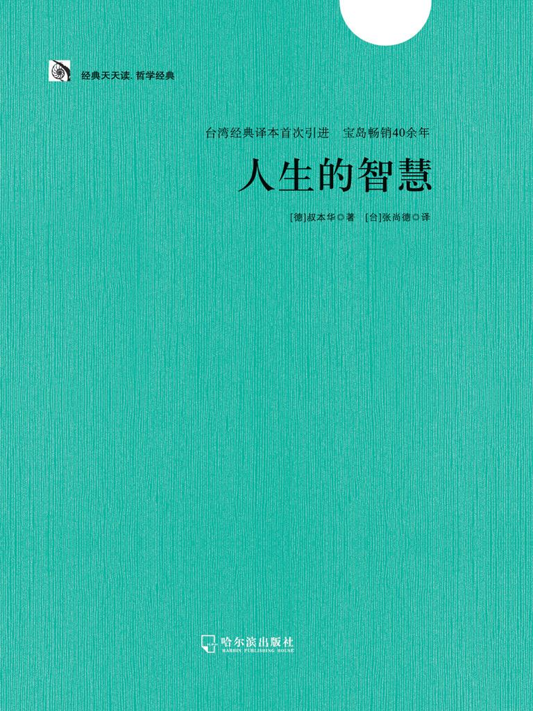 人生的智慧(台湾经典译本)