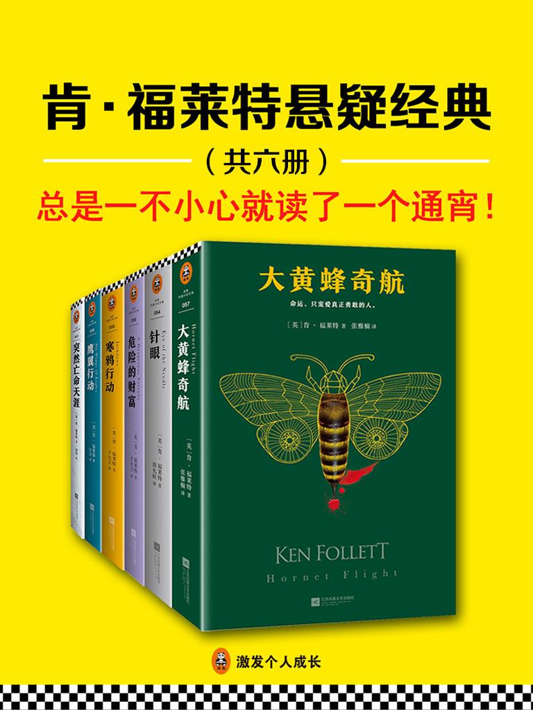 肯·福莱特悬疑经典(共六册)