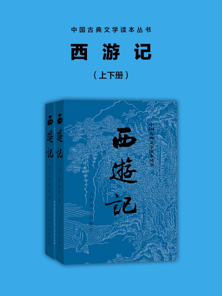西游记(中国古典文学读本丛书典藏)