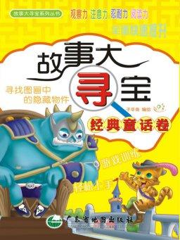故事大寻宝:经典童话卷