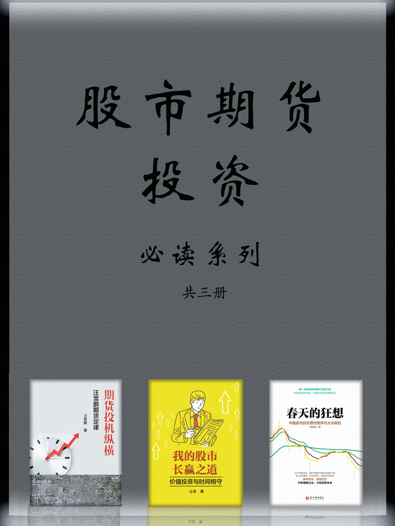 股票期货投资必读系列(共三册)