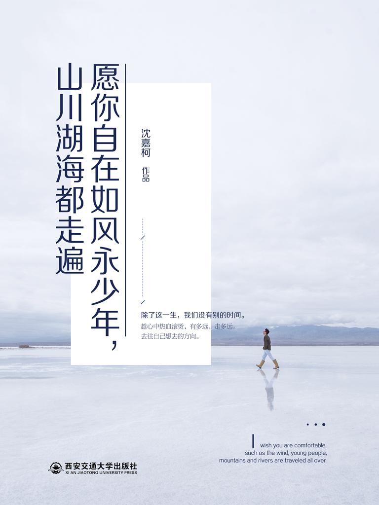 愿你自在如风永少年,山川湖海都走遍