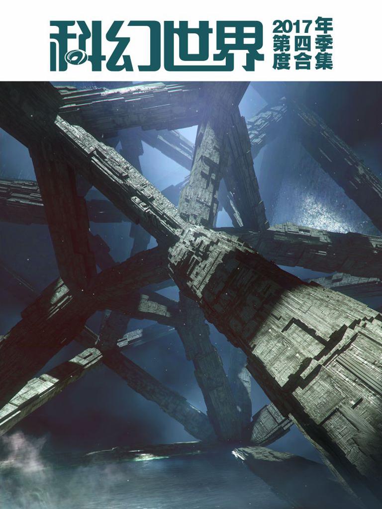 科幻世界·2017年第四季度合集