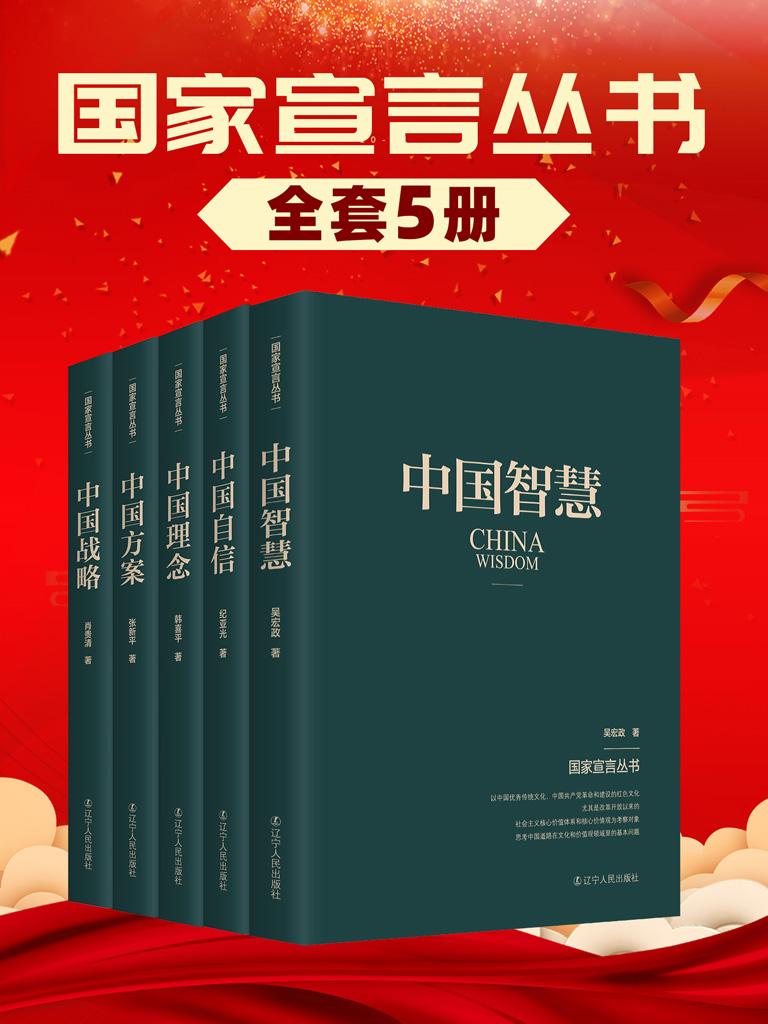 国家宣言丛书(套装五册)