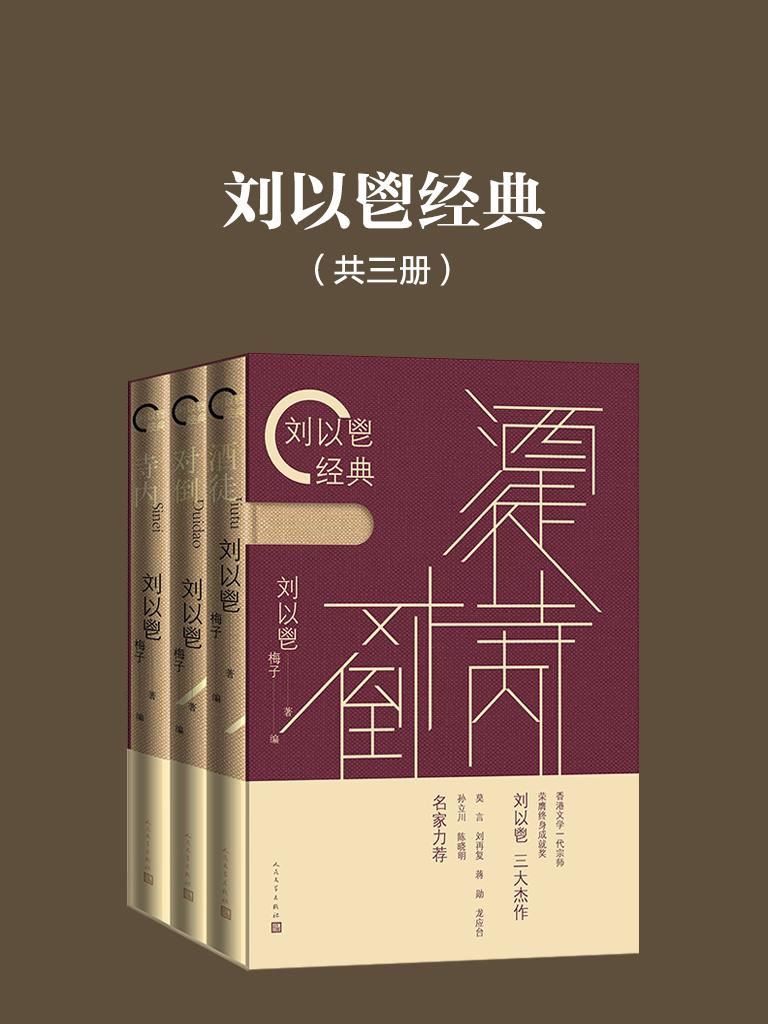 刘以鬯经典(共三册)
