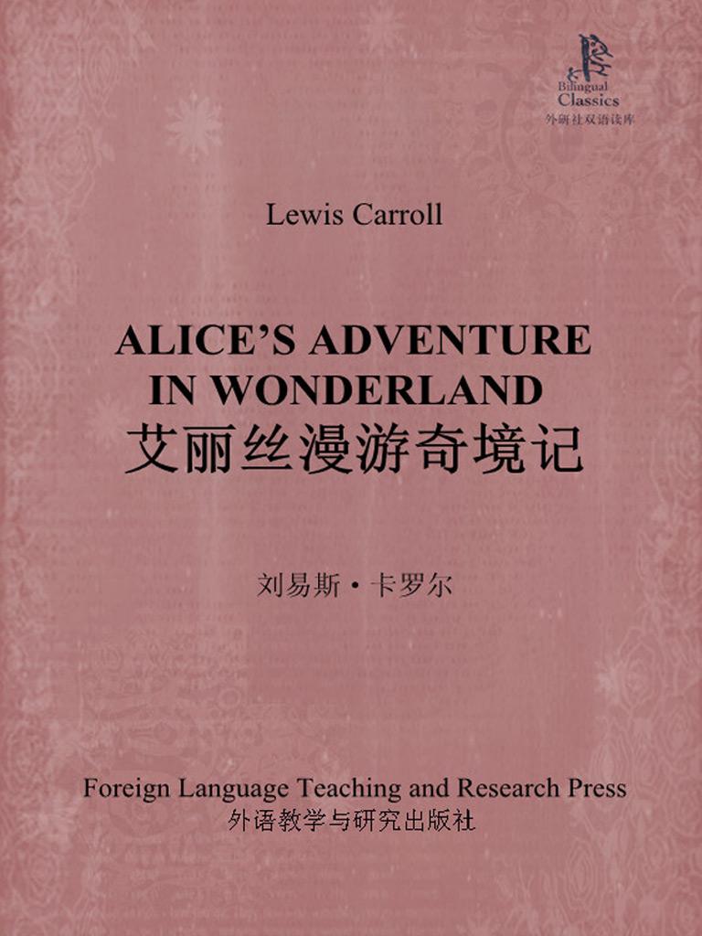 艾丽丝漫游奇境记(外研社双语读库)