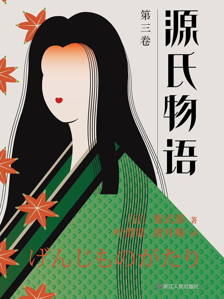 源氏物语 第三卷