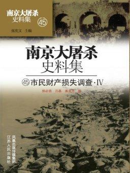 南京大屠杀史料集第四十五册:市民财产损失调查4