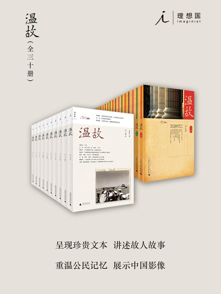 温故(共30册)