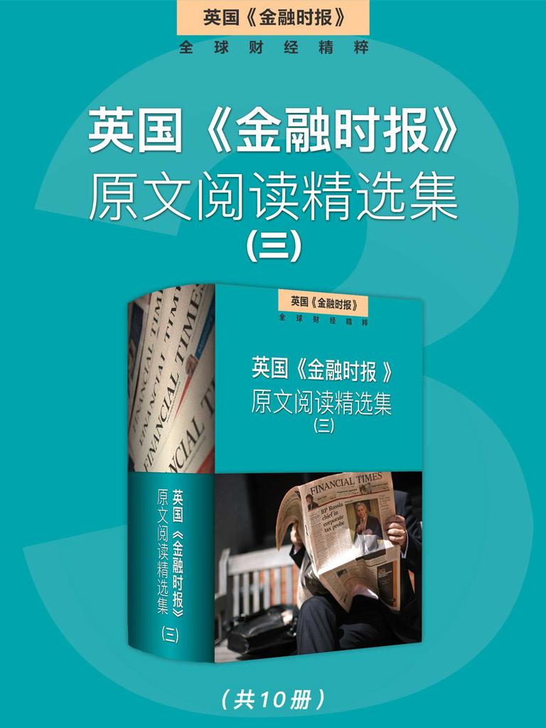 英国《金融时报》原文阅读精选集(三 共10册)