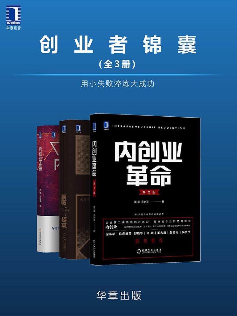 创业者锦囊(全3册)