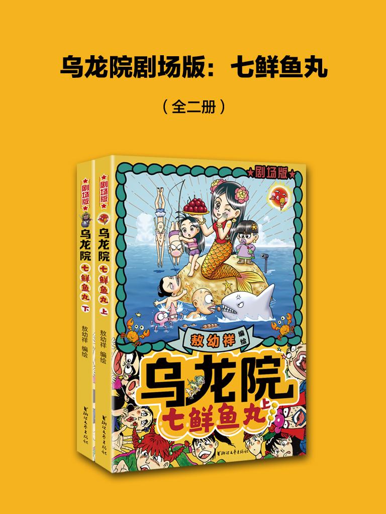 烏龍院劇場版:七鮮魚丸(全二冊)