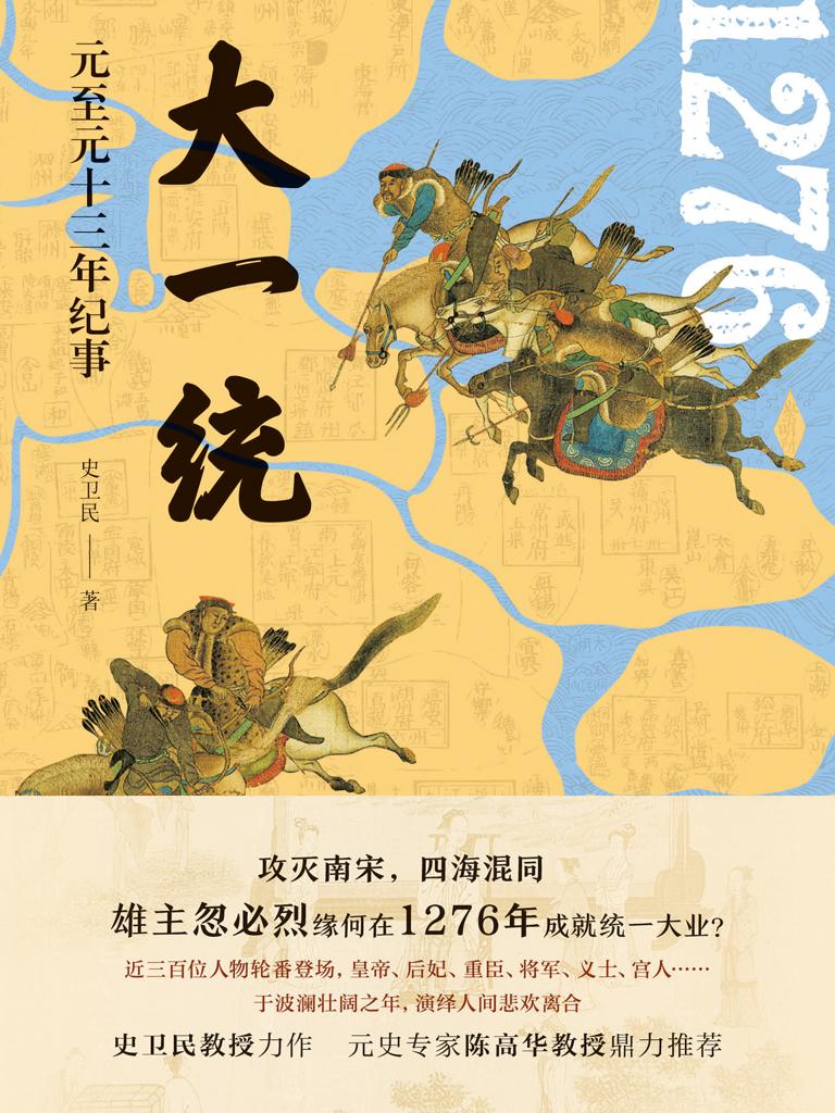 大一统:元至元十三年纪事