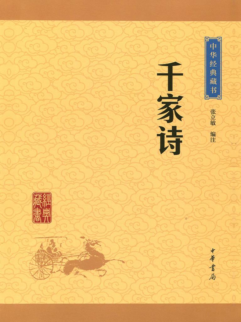 千家诗(中华经典藏书 升级版)