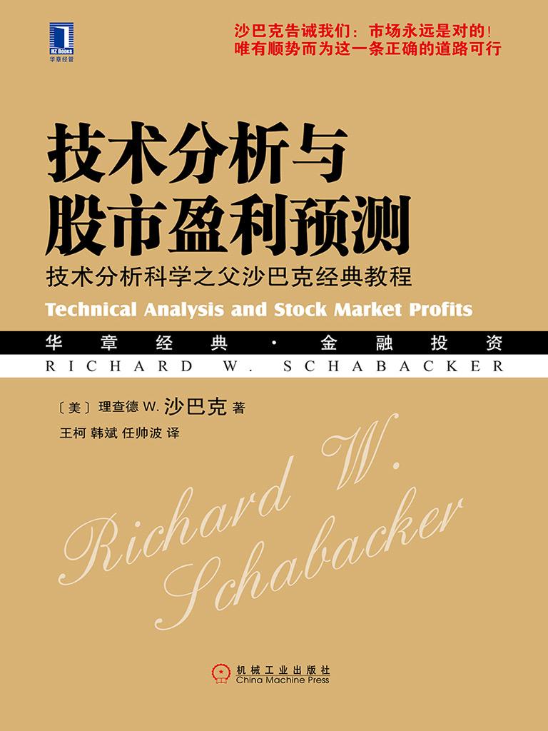 技术分析与股市盈利预测:技术分析科学之父沙巴克经典教程