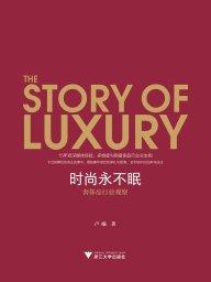 時尚永不眠:奢侈品行業觀察