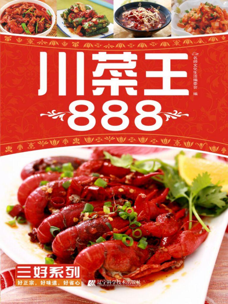 川菜王888