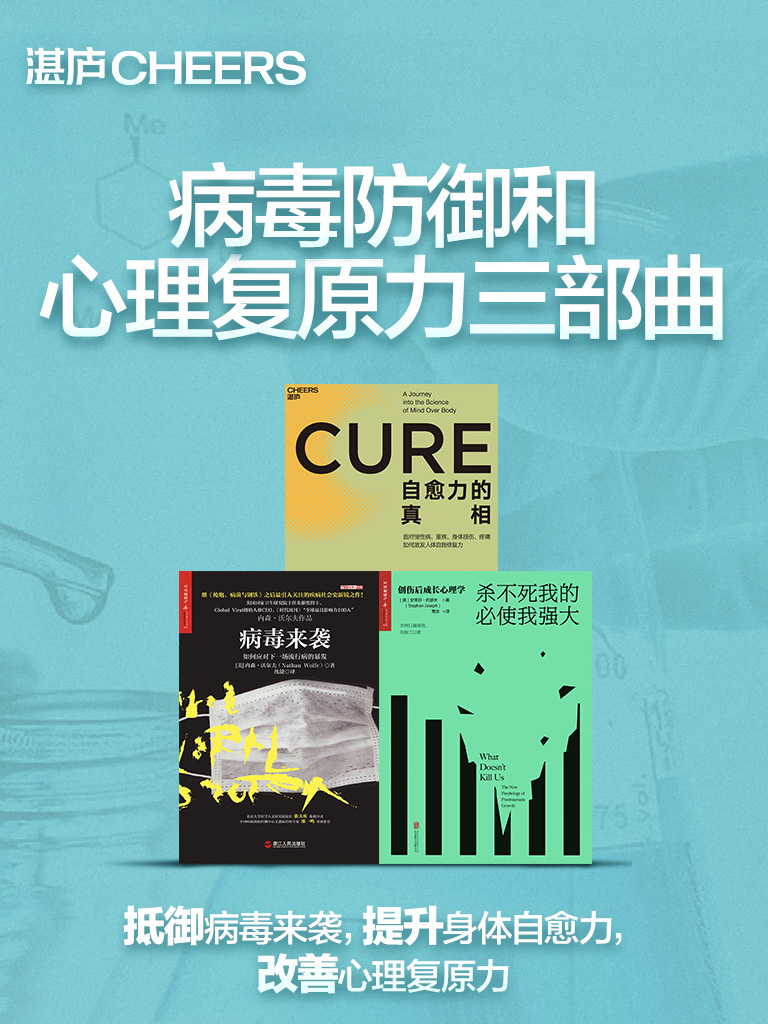 病毒防御和心理复原力(共三册)
