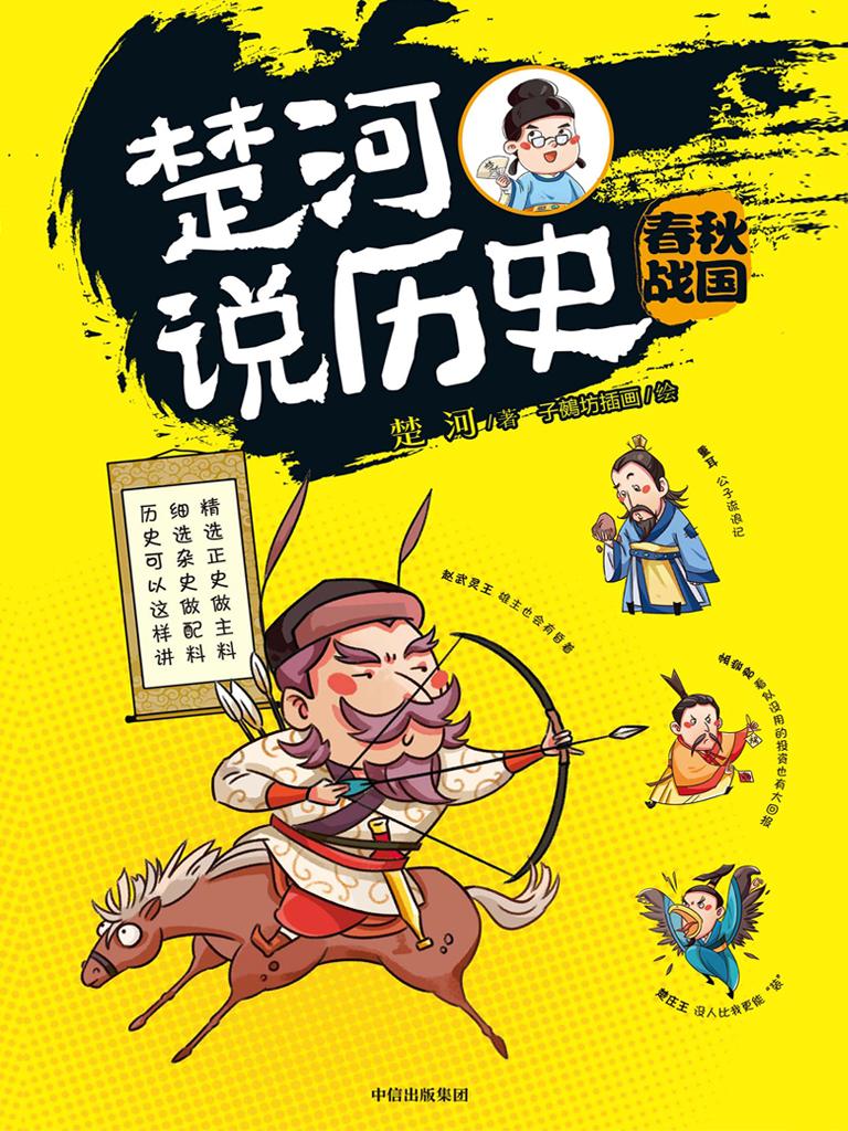 楚河说历史:春秋战国